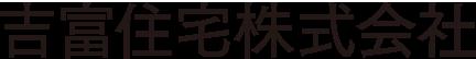 吉富住宅株式会社